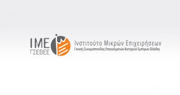 IME GSEVEE logo 702-336