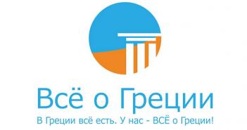 bce o grechii 702336