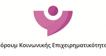 forum koinonikis epixeirimatikotitas 702336