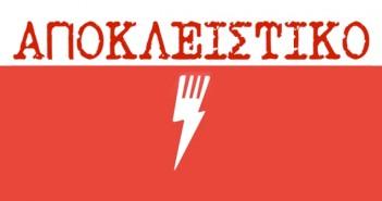 Forky_Apokleistiko_702336