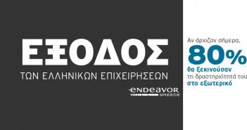 exodos_702x336_001