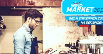 Wind-Market-App2