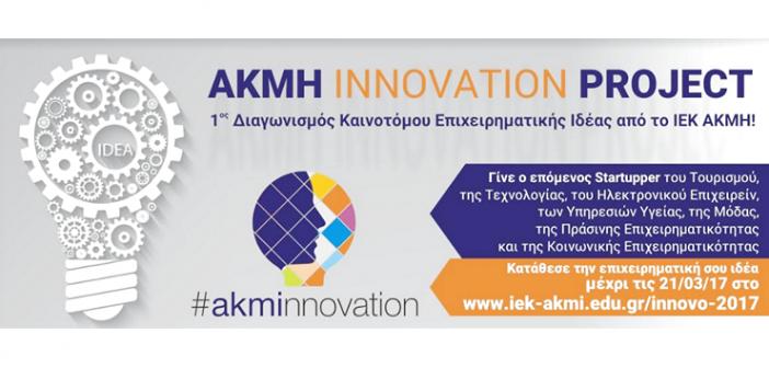 Διαγωνισμός καινοτόμου επιχειρηματικής ιδέας από το ΙΕΚ ΑΚΜΗ