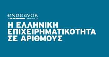 Greek-Enterpreneurship_702x336x01