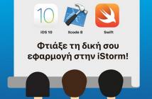 Σεμινάρια-Xcode