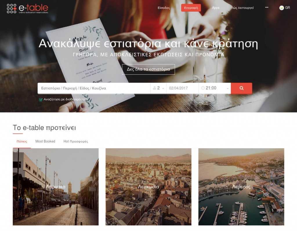 etable cyprus screenshot_1200