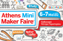 maker-faire-Athens_2017