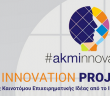 AKMI_Innovation