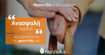 nannuka_elderly_care4_1200x628