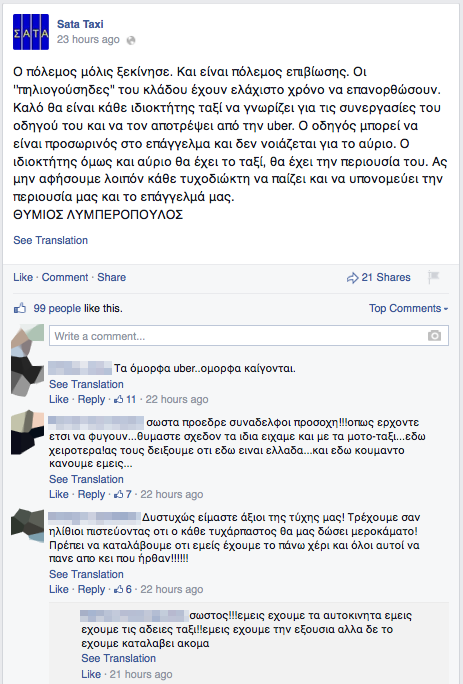 facebook sata lymperopoulos comments