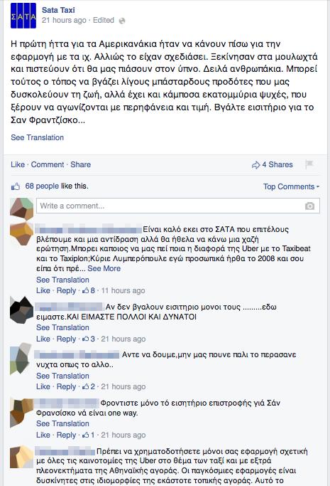 sata facebook comments