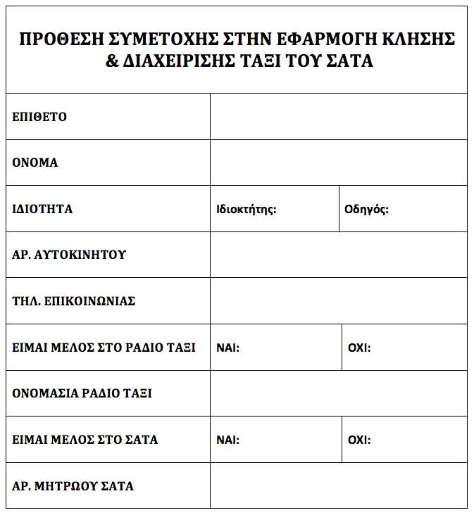 Forma-Endiaferontos