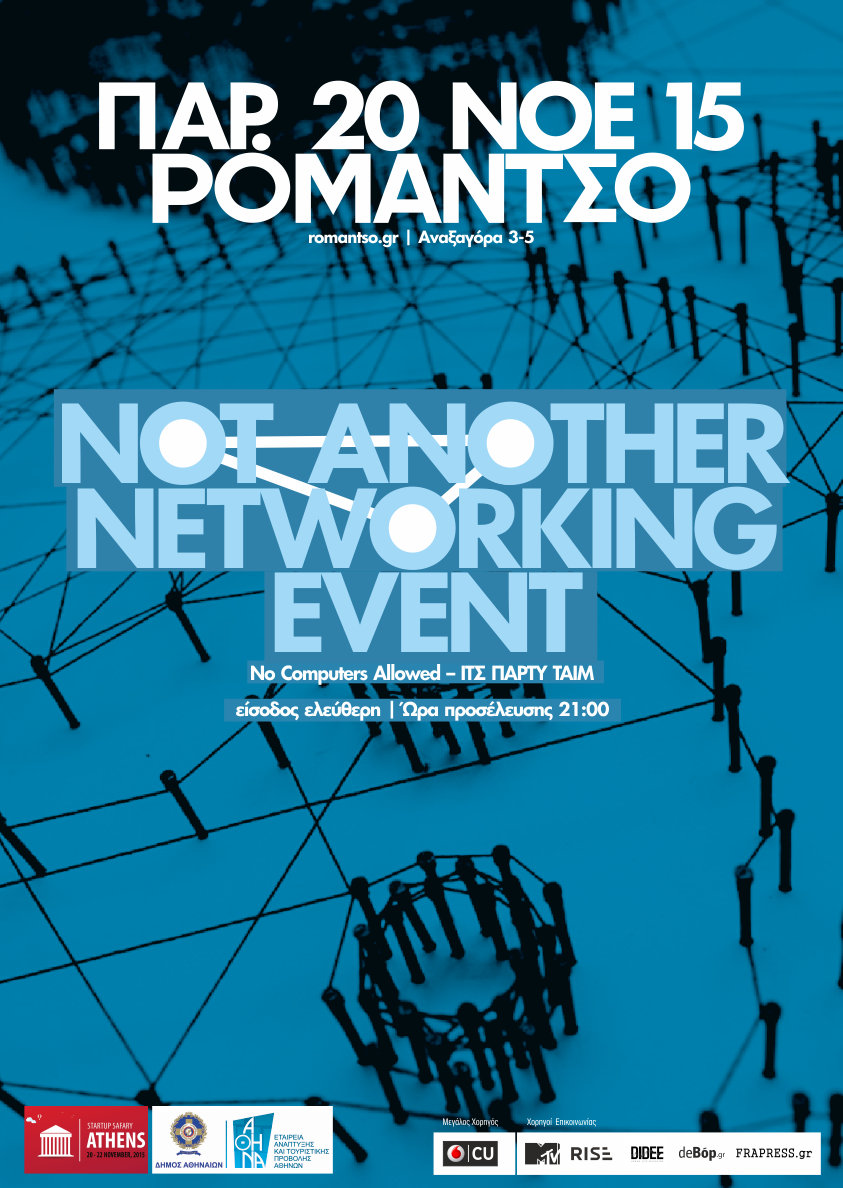 networking-20ΝΟΕ