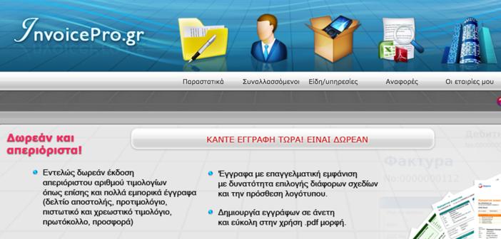 Invoicepro _