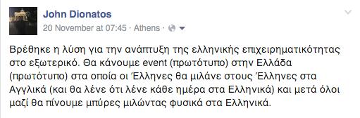 Το post του Γιάννη Διονάτου _