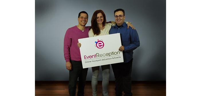 Η ομάδα EventReception.com, από αριστερά προς τα δεξιά: Λάζαρος Πετρίδης, Co-founder & Director, Ελένη Δημοπούλου, Co-founder & Creative director, και Αθανάσιος Φιδάνης, Co-founder & Technical director.