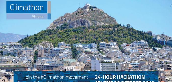 Climathon Athens στις 26/10 στο Γκάζι