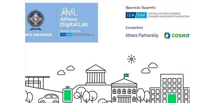 """Résultat de recherche d'images pour """"ATHENS digital lab"""""""
