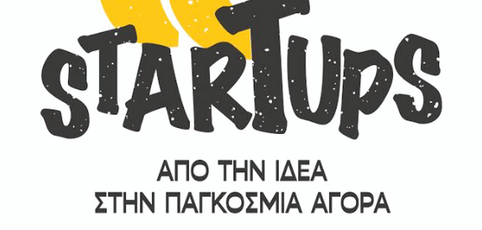 """Startups, από την ιδέα στην παγκόσμια αγορά"" από τις εκδόσεις Φερενίκη"