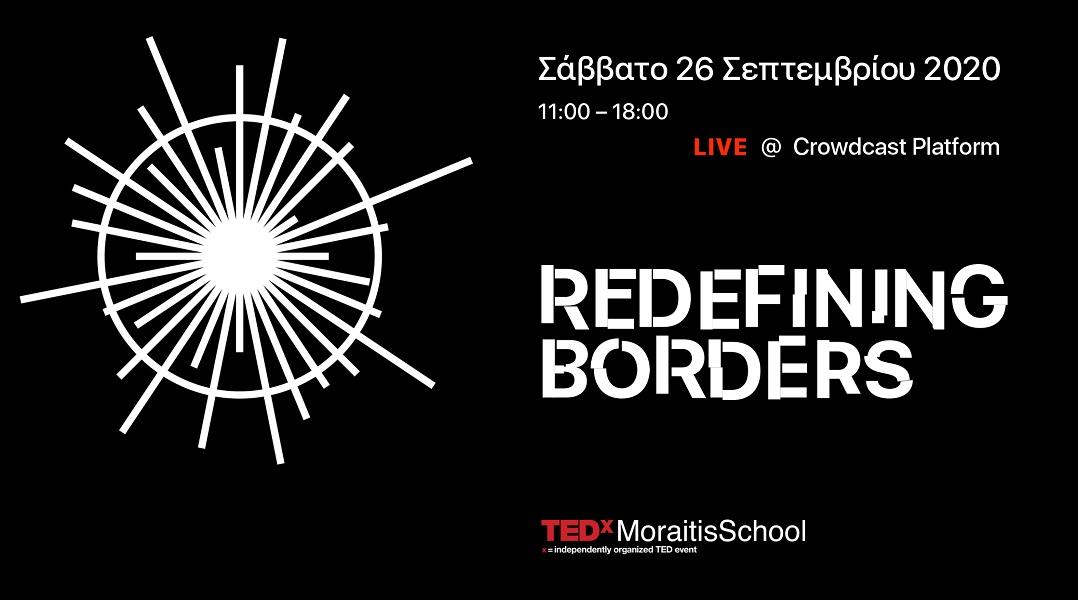 """Το TEDxMoraitisSchool επιστρέφει με τίτλο """"Redefining Borders"""""""